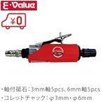 E-Value エアーグラインダー セット 研磨機 ADG-1020K