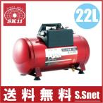 エアーコンプレッサー 小型 補助タンク SK11 エアータンク AST-22