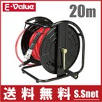 E-Value エアーホースリール エアーホースドラム 20m EAR-020 15キロ耐圧用 ワンタッチ(ソケット・カプラ付)