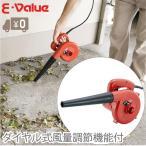 E-Value ブロワバキューム ブロアー 送風機 ブロワー 落ち葉 掃除機 集塵機 EBL-500V