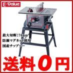 E-Value 木工用テーブルソー 木工機械 電動テーブルソー 255mm ETS-10KN [丸鋸盤 切断工具 卓上]