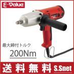 E-Value 電動インパクトレンチ インパクトレンチ EIW-200ACN 100V/310W [ソケット付 タイヤ交換 工具 レンチ 自動車 ホイルナット]