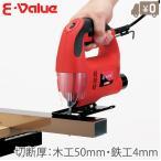 電動のこぎり ジグソー 無段変速 E-Value EJ-400SC [電動ノコギリ 小型 家庭用 糸鋸]