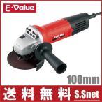 E-Value ディスクグラインダー 電動サンダー EDG-550 550W/100mm  ジスクグラインダー 電動グラインダー 研磨機 さび落とし サビ取り 塗装の画像