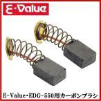 藤原産業 E-Value 電動ディスクグラインダー EDG-550用カーボンブラシ SCB-1Dの画像