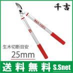 小型軽量太枝切鋏女性でも扱いやすい軽量タイプの太枝切鋏です