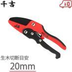生木切断目安20mm/女性でも簡単に使用できるラチェット式剪定鋏