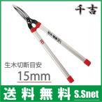 【送料無料】軽量・丈夫で使いやすく、サビにくいステンレス刃