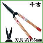 千吉 刈込鋏 刈り込み鋏 165mm SGL-7 門型/短柄 [枝きりばさみ 剪定バサミ]