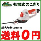 セフティ3 電動ノコギリ 充電式 SGS-25-108V [家庭用 小型 コードレス]