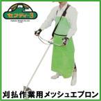 セフティ3 草刈り用エプロン KB-21 メッシュ 刈払機