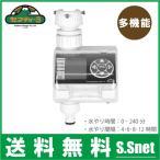 セフティ3 散水タイマー 自動水やり器 自動水やり機 散水機 SST-3 スタンダード