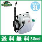 噴霧器 電池式 小型噴霧器 3L セフティ3 SSD-3 除草剤散布機 電動