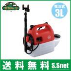 噴霧器 電池式 小型噴霧器 セフティ3 3L SSD-3H [除草剤散布機 電動]