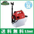 噴霧器 電池式 セフティ3 5L SSD-5H 2頭ノズル [除草剤散布機 電動]