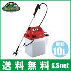 噴霧器 電動 電気式 セフティ3 10L SSA-10 2頭ノズル 除草剤散布機 電動