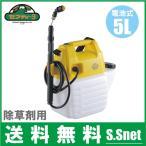 セフティ3 電池式 噴霧器 除草剤用 ガーデニングスプレー 5L SSD-5J 2頭ノズル 40〜90cm [除草剤 散布機]