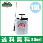 セフティ3 肩掛半自動噴霧器 10L SPC-10L [手動式 蓄