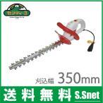 セフティ3 電動 ヘッジトリマー 剪定バリカン 庭木バリカン 植木バリカン SHL-350