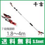 高枝切りバサミ 1.8〜4m 高枝切りばさみ 強力剪定伸縮 SGLP-9 千吉 高枝切鋏