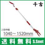千吉 長刃 高枝切りバサミ 超軽量伸縮タイプ SGLP-14 1.52m/2段 [高枝切鋏 高枝切りばさみ 剪定 はさみ]