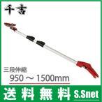 高枝切りバサミ 軽量3段伸縮タイプ 1.5M 千吉 SGLP-12 高枝切鋏 剪定工具