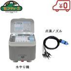 セフティ3 散水タイマー 点滴ノズル セット SAW-1 /STN-1015 自動水やり器 自動水やり機