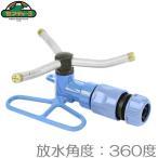 セフティ3 スプリンクラー 3方向広範囲散水 SSP-7 [家庭用 芝生 散水機 園芸用 農業用]