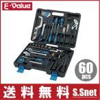 工具セット ツールセット E-Value ETS-60H ハードケース付 [日曜大工 車 バイク 藤原産業]