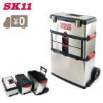 SK11 工具箱 ツールボックス 3段 キャビネット F-TS003 [収納 おしゃれ 工具入れ プロ仕様]