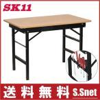 SK11 折りたたみ 作業台 工具ホルダー付 SWT-6000 ワークテーブル 作業机 ワークベンチ 簡易テーブル