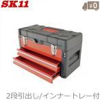 SK11 工具箱 ツールボックス STC-502R 引き出し2段 [ツールチェスト 収納 工具入れ 道具箱 おしゃれ]