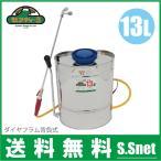 セフティ3噴霧器 手動式 除草剤散布機 ステンレス製 背負 13L