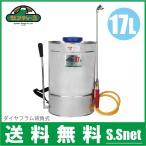 噴霧器 手動式 ステンレス製 背負 農業用 17L セフティ3 除草剤散布機