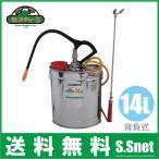 噴霧器 蓄圧式噴霧器 手動式 ステンレス製 背負 14L セフティ3