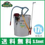 セフティ3 噴霧器 蓄圧式噴霧器 手動式 ステンレス製 背負 農業用 17L