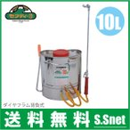 セフティ3 噴霧器 手動式 ステンレス製 背負式 10L