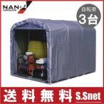南栄工業 サイクルハウス 3台  SN4-SVU 自転車置き場 車庫テント 簡易 物置 屋外 小型 倉庫 物置 家庭用 バイク置場