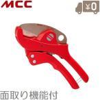 MCC 塩ビカッター パイプカッター VC-42ED エンビカッター 配管工具