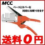 MCC エアコン ダクトカッター 配管カッター 化粧カバー ADC-101