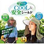 農業帽子 ガーデニング 日よけ帽子 2WAY クール&安全シールド M-22 [草刈り機 保護 農業用帽子 作業着]