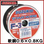 スズキッド 半自動溶接機用 軟鋼ワイヤ F-3 0.6×0.8KG PF-21 [溶接ワイヤ 溶接棒]