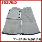 スズキット 溶接用手袋 耐熱用皮手袋 P-487 溶接用作業着 溶接機 溶接面
