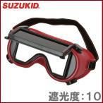 スズキット 溶接メガネ 溶接用ゴーグル 保護メガネ 安全メガネ P-124