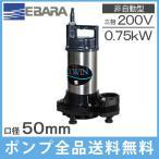 エバラポンプ 水中ポンプ 汚水用 DWS型 50DWS5(6).75B 200V