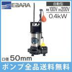 エバラポンプ 水中ポンプ 自動 汚水用 DWS型 50DWSA5(6).4(S)B
