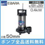 エバラ 水中ポンプ 海水対応 〔チタン・樹脂製 DWT型 〕 50DWT6.4SB 50DWT6.4B / 50DWT5.4SB 50DWT5.4B