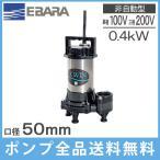 エバラポンプ 水中ポンプ 汚水 汚物用 DWV型 50DWV5(6).4(S)B