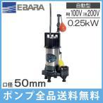 エバラポンプ 自動型 水中ポンプ 汚物/汚水 排水ポンプ 50DWVA5(6).25(S)B [浄化槽 雨水 湧水 給水 荏原]