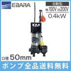 エバラポンプ 水中ポンプ 自動 汚水 汚物用 DWV型 50DWVA5(6).4(S)B